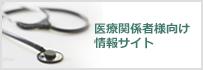 医療関係者様向け情報サイト