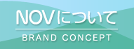 NOVについて | Brand Concept