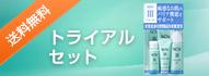 トライアルセット | 送料無料