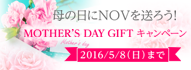 ��̓��NOV�𑗂낤�IMOTHERS'S DAY GIFT�L�����y�[��
