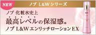 ノブ L&W シリーズ | ノブ 化粧水史上 | 最高レベルの保湿感。ノブ L&W エンリッチローション EX