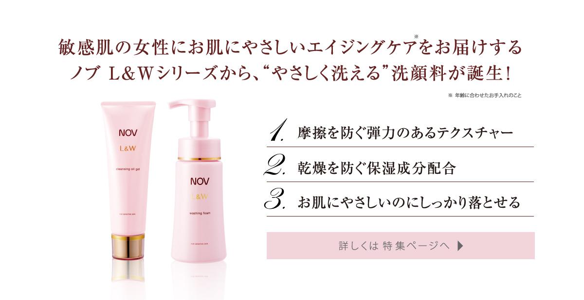 ノブ L&W 洗顔2商品の特長