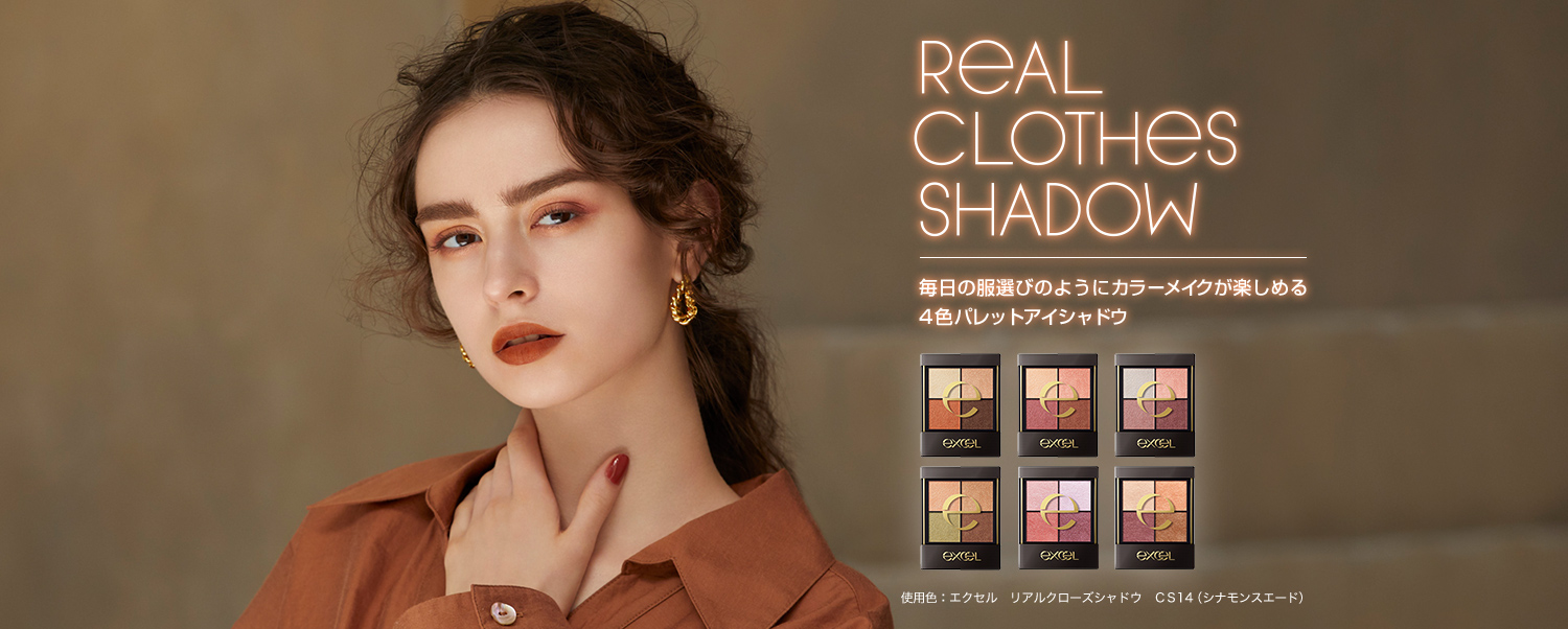 REAL CLOTHES SHADOW FIND YOUR COLOR!服を着るように目元を彩る カラーアイシャドウ