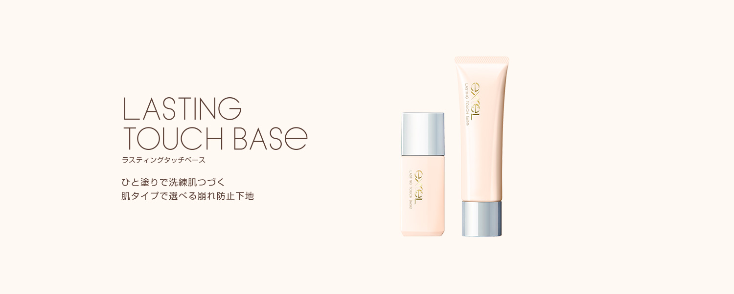 LASTING TOUCH BASE ひと塗りで洗練肌つづく 肌タイプで選べる崩れ防止下地