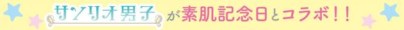 サンリオ男子が素肌記念日とコラボ!!